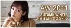 AW2011 AUTUMN WINTER おすすめヘアスタイル