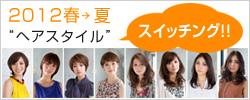 2012春夏ヘアスタイル スイッチング!!