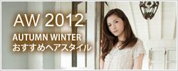 AW2012 AUTUMN WINTER おすすめヘアスタイル