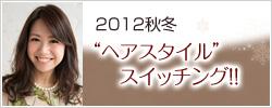 2012秋冬 ヘアスタイルスイッチング!!
