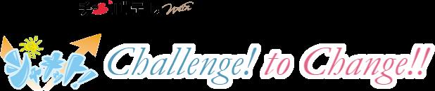 Challenge! to Change!