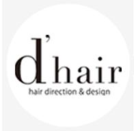 美容室 d'hair
