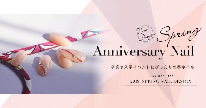 Spring Anniversary Nail