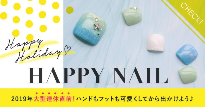 Happy Holiday Happy Nail