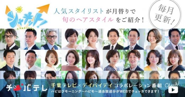 【2019/09】チバテレビ×デイバイデイ 秋冬のトレンドうるおいヘア&カラー