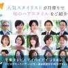 【2019/05】チバテレビ×デイバイデイ 横顔美人ショートボブ