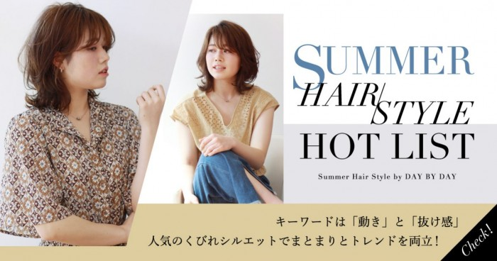 SUMMER HAIR STYLE HOT LIST