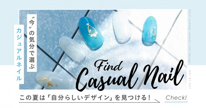 Find Casual Nail