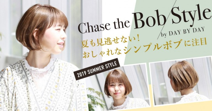 Chase the Bob Style