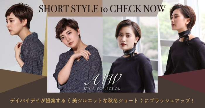 SHORT STYLE to CHECK NOW