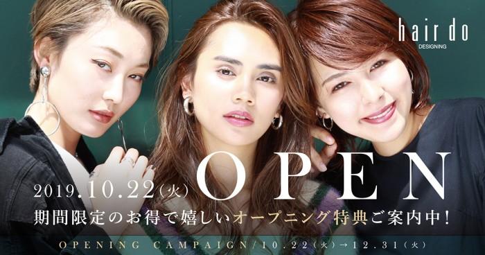 2019.10.22(火) ヘアドゥ千葉中央店オープニングキャンペーン!