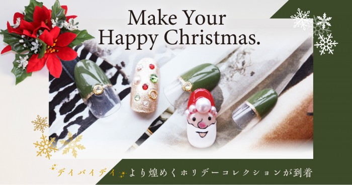 Make Your Happy Christmas.