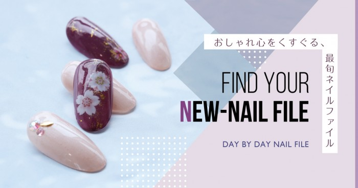 find your NEW-NAIL FILE