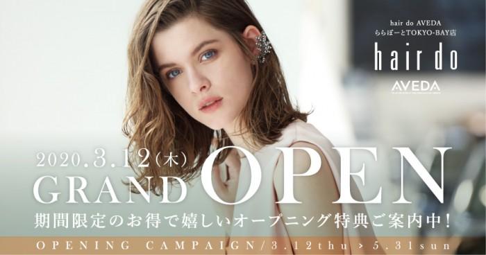3/12(木) hair do AVEDA ららぽーとTOKYO-BAY店 GRAND OPEN
