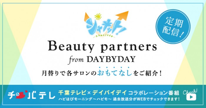 【2020/08】チバテレビ×デイバイデイ「Beauty Partners from hairdo千葉店」