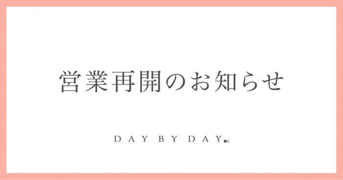 【5/28更新】営業再開のお知らせ。
