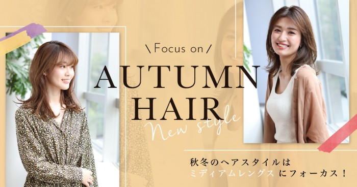 Focus on AUTUMN HAIR