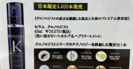 【飯塚大樹】クロノ限定商品