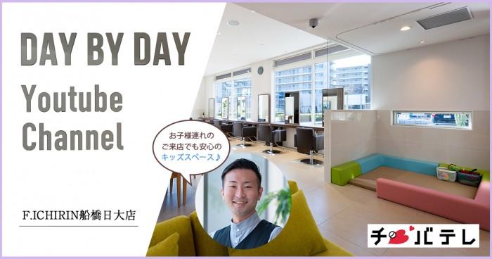 【2020/11】チバテレビ×デイバイデイ「Beauty Partners from F.ICHIRIN船橋日大店」