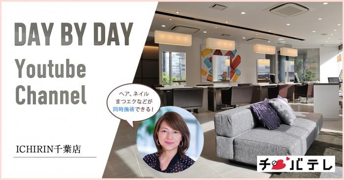 【2020/02】チバテレビ×デイバイデイ「Beauty Partners from ICHIRIN千葉店」