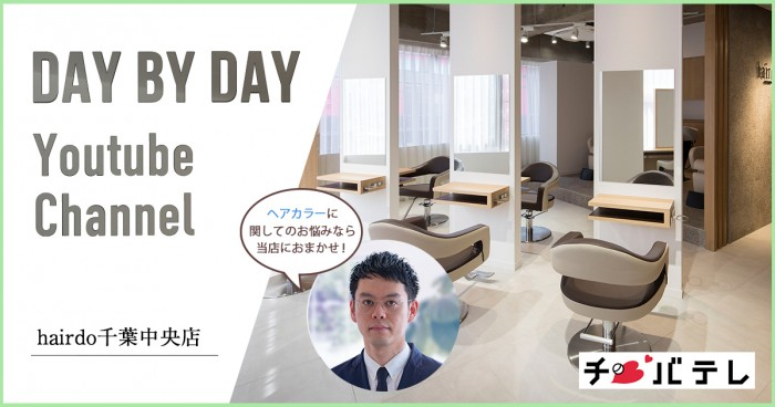 【2020/09】チバテレビ×デイバイデイ「Beauty Partners from hairdo千葉中央店」