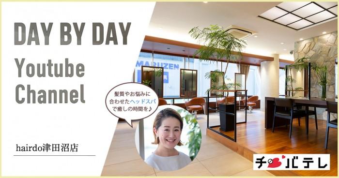 【2020/07】チバテレビ×デイバイデイ「Beauty Partners from hairdo津田沼店」
