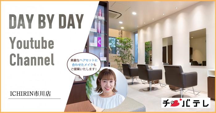 【2021/01】チバテレビ×デイバイデイ「Beauty Partners from ICHIRIN市川店」