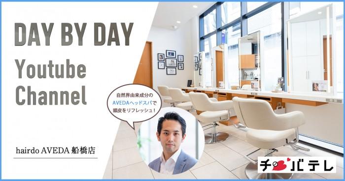 【2021/03】チバテレビ×デイバイデイ「Beauty Partners from hairdo AVEDA 船橋店」