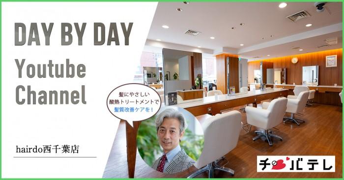 【2021/07】チバテレビ×デイバイデイ「Beauty Partners from hairdo西千葉店」