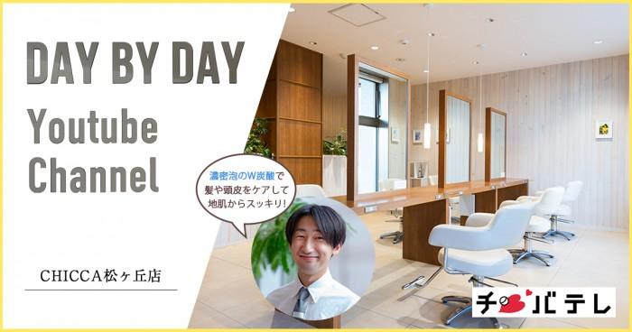 【2021/09】チバテレビ×デイバイデイ「Beauty Partners from CHICCA松ヶ丘店」